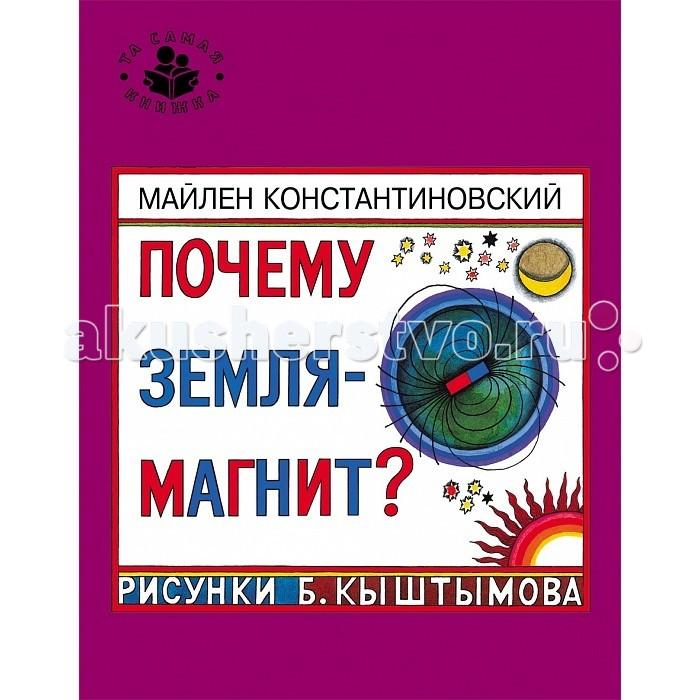 Росмэн Константиновский М. Почему Земля - магнит?