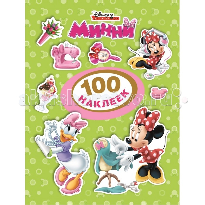 Disney Минни. 100 наклеек