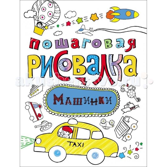 Раскраска Росмэн Пошаговая рисовалка Машинки