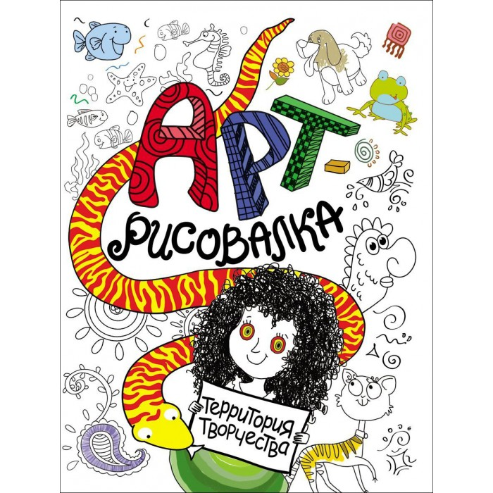Раскраска Росмэн Арт-рисовалка КудряАрт-рисовалка КудряАрт-рисовалка Кудря - креативные задания, невероятные персонажи, красочные картинки и неожиданные решения.   Арт-рисовалки - это территория творчества! Фантазируй и развивайся!  В книге 16 страниц.<br>