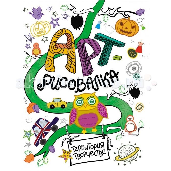 Раскраска Росмэн Арт-рисовалка СоваАрт-рисовалка СоваАрт-рисовалка Сова - креативные задания, невероятные персонажи, красочные картинки и неожиданные решения.   Арт-рисовалки - это территория творчества! Фантазируй и развивайся!  В книге 16 страниц.<br>