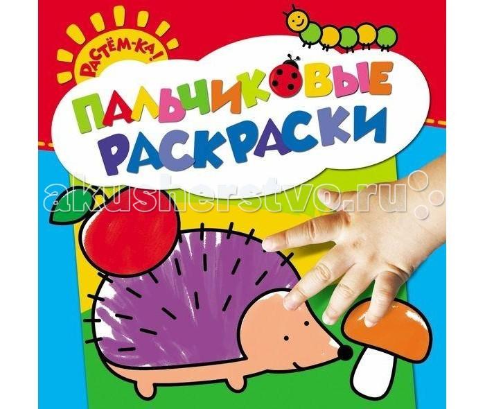 Раскраска Росмэн Рисуем пальчиками ЁжикРисуем пальчиками ЁжикРисуем пальчиками Ёжик - это раскраска с крупными картинками, созданная специально для малышей.<br>