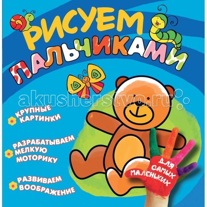 Раскраска Росмэн Рисуем пальчиками МишкаРисуем пальчиками МишкаРисуем пальчиками Мишка - это раскраска с крупными картинками, созданная специально для малышей.<br>