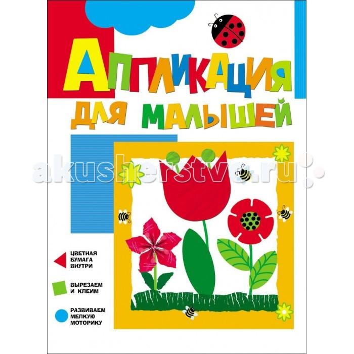 Росмэн Аппликация для малышей Цветочки