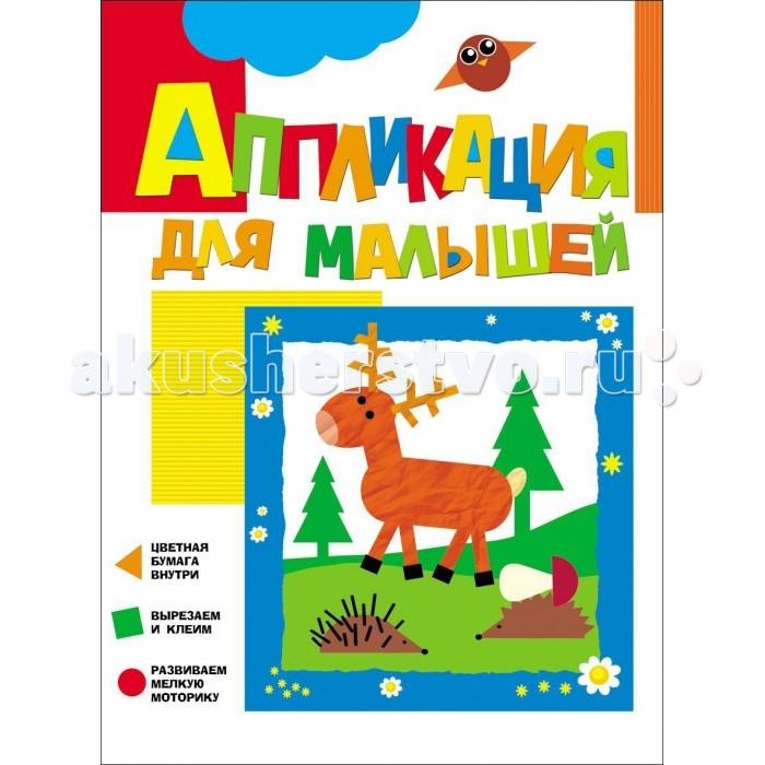 Росмэн Аппликация для малышей Олененок