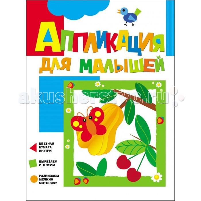 Росмэн Аппликация для малышей Вишенки
