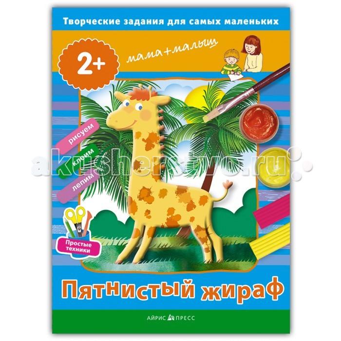 Айрис-пресс Творческие работы для самых маленьких. Пятнистый жираф 2+Творческие работы для самых маленьких. Пятнистый жираф 2+Вы держите в руках уникальную папку. Она состоит из 32 творческих заданий для детей от 2 лет. Каждое задание — это лист с рисунком-эскизом, на котором ребёнку предлагается что-то дорисовать, приклеить или слепить из пластилина. В одном занятии происходит знакомство только с одной художественной техникой, что намного облегчает работу с маленькими детьми. Особенность пособия заключается в том, что к каждому заданию даётся два одинаковых листа: один для взрослого, а другой для ребёнка. Работать можно последовательно - сначала работу выполняет мама вместе с малышом на одном листе, потом малыш повторяет действия на другом листе. А можно работать параллельно - каждый на своём листе. В процессе занятия дети учатся работать с красками, пластилином, крупой, ватой, знакомятся с цветами, осваивают различные художественные техники, развивают мелкую моторику, восприятие, воображение и координацию движений.<br>