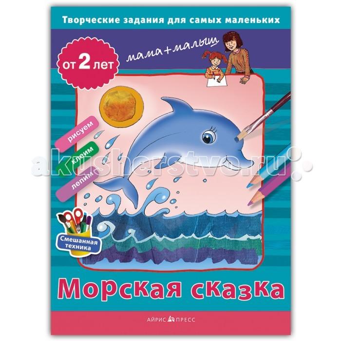 Айрис-пресс Творческие работы для самых маленьких. Морская сказка 2+Творческие работы для самых маленьких. Морская сказка 2+Уникальная папка с творческими заданиями. Она состоит из 32 творческих заданий для детей от 2 лет. Каждое задание — это лист с рисунком-эскизом, на котором ребёнку предлагается что-то дорисовать, приклеить или слепить из пластилина. Особенность заключается в том, что к каждому заданию даётся два одинаковых листа: один для взрослого, а другой для ребёнка. Работать можно последовательно - сначала работу выполняет мама вместе с малышом на одном листе, потом малыш повторяет действия на другом листе. А можно работать параллельно - каждый на своём листе. В процессе занятия дети учатся работать с карандашами, красками, восковыми мелками, бумагой, пластилином, знакомятся с цветами, осваивают различные художественные техники, развивают мелкую моторику, восприятие, воображение и координацию движений. Издание включает в себя методические рекомендации, в которых подробно написано, как нужно заниматься с ребёнком. Адресовано родителям и педагогам дошкольного образования.<br>