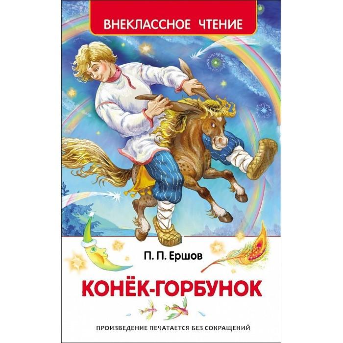Росмэн Конек-горбунок Ершов П.П.