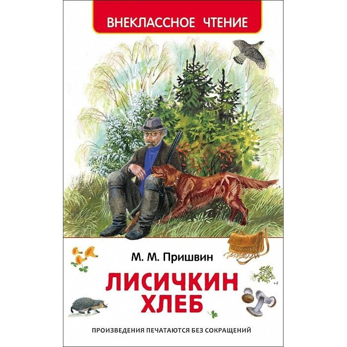 Росмэн Лисичкин хлеб Пришвин М.М.