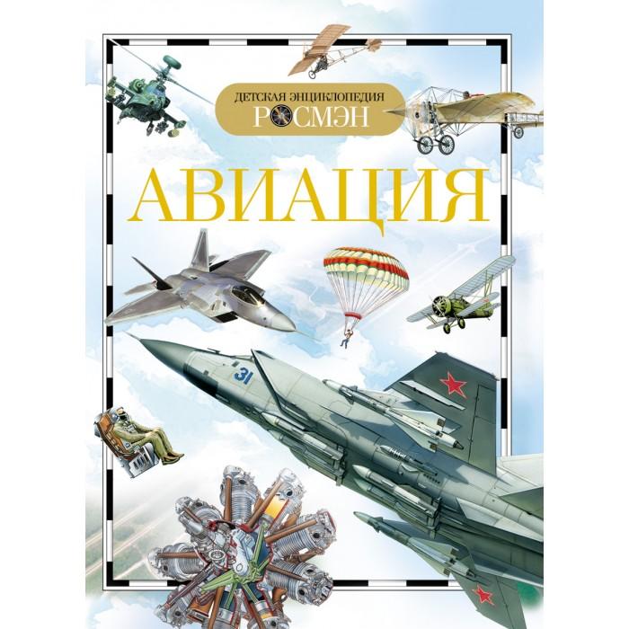 Росмэн Авиация