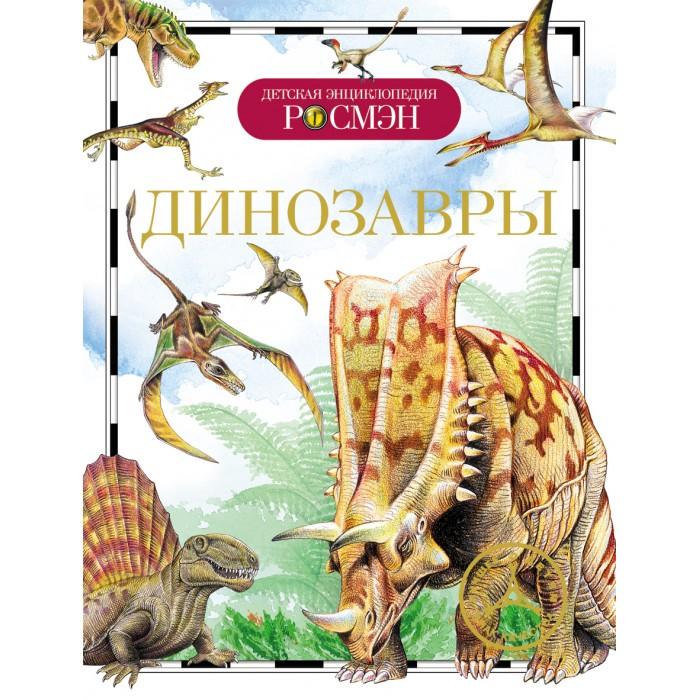 Росмэн Динозавры