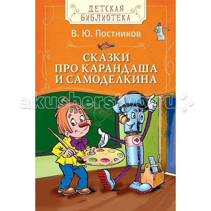 Росмэн Сказки про Карандаша и Самоделкина Постников В.