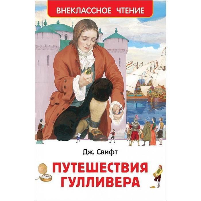 Росмэн Внеклассное чтение Свифт Дж. Путешествия Гулливера