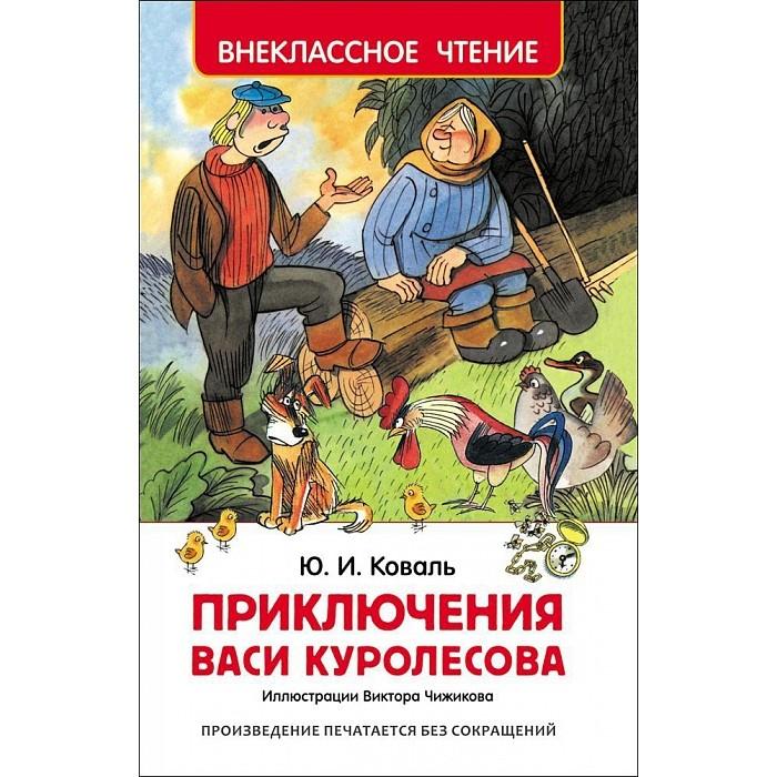 Росмэн Внеклассное чтение Коваль Ю. Приключения Васи Куролесова