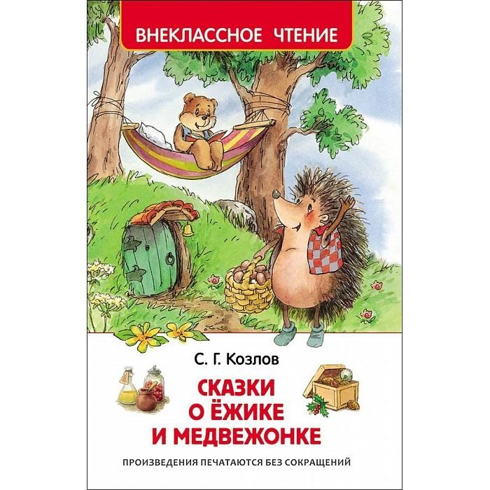 Росмэн Внеклассное чтение Козлов С. Сказки о ёжике и медвежонке