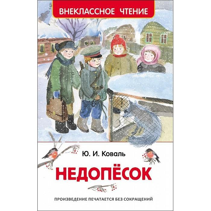 Росмэн Внеклассное чтение Коваль Ю. НедопёсокВнеклассное чтение Коваль Ю. НедопёсокРосмэн Внеклассное чтение Недопёсок Коваль Ю. добрая и веселая повесть одного из самых любимых российских детских писателей второй половины XX века Юрия Коваля.   Недопесок - это каждый из нас, кто мечтает о смелой и яркой жизни. Кто предпочтет клетке, даже самой уютной, дорогу, которая обещает радость новых открытий, новых встреч и, может быть, опасностей - так интересней жить, так воплощается мечта!  За свою мечту надо бороться, преодолевая трудности. И тогда мечта обязательно сбудется!<br>