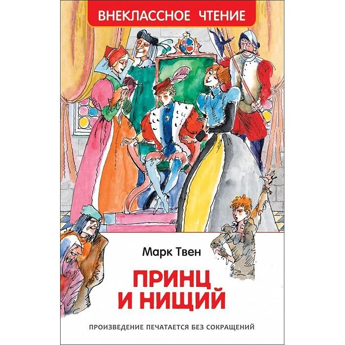 Росмэн Внеклассное чтение Твен М. Принц и нищий