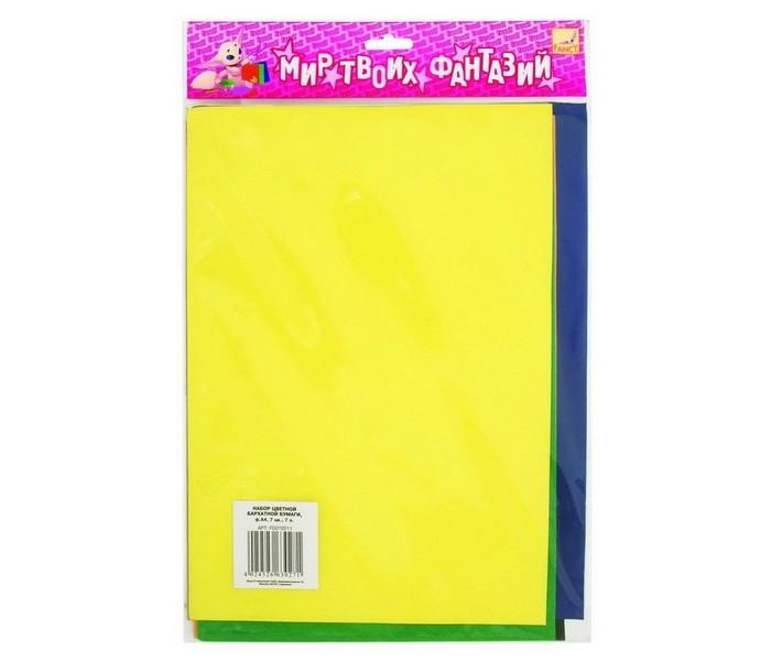 Fancy Creative Набор цветной бархатной бумаги A5 7 цв. 7 лНабор цветной бархатной бумаги A5 7 цв. 7 лFancy Creative Набор цветной бархатной бумаги A5 7 цв. 7 л  Насыщенные цвета, приятная фактура Используется для поделок, декора, скрапбукинга Прекрасно режется и вырубается фигурным дыроколом  Не крошится.   Формат А5.  В наборе: 7 листов, 7 цветов (серый, голубой, синий, зеленый, красный, оранжевый, желтый).<br>