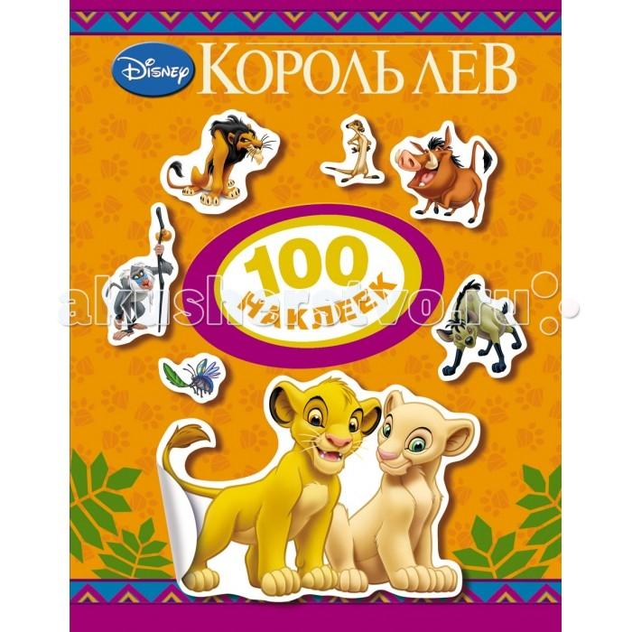 Disney Король Лев. 100 наклеек