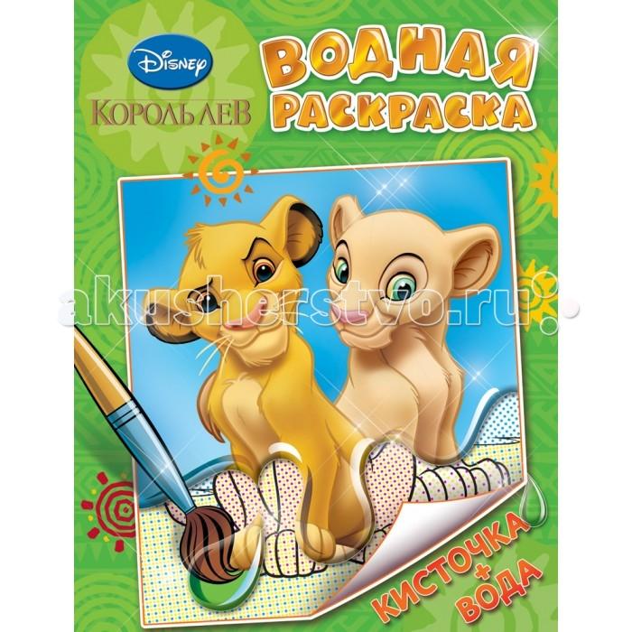 Раскраска Disney Король Лев. Водная раскраскаКороль Лев. Водная раскраскаКороль Лев. Водная раскраска с крупными интересными картинками. На страницах этой интересной раскраски веселые картинки с любимыми персонажами мультфильма Король Лев.  Раскрашивать картинки в этой раскраске легко и весело, для этого нужно только провести по ним мокрой кисточкой и прямо на глазах выбранная картинка заиграет яркими цветами.<br>