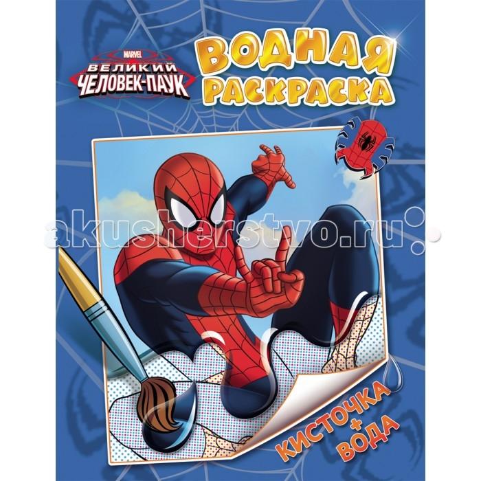 Раскраска Marvel Человек-паук. Водная раскраскаЧеловек-паук. Водная раскраскаЧеловек-паук. Водная раскраска с крупными интересными картинками. На страницах этой интересной раскраски картинки с любимыми персонажами мультфильма.  Раскрашивать картинки в этой раскраске легко и весело, для этого нужно только провести по ним мокрой кисточкой и прямо на глазах выбранная картинка заиграет яркими цветами а герой сразится со злодеями.<br>