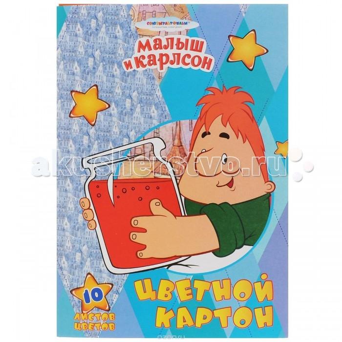 Союзмультфильм Цветной картон 10 листов 10 цветов Малыш и Карлсон