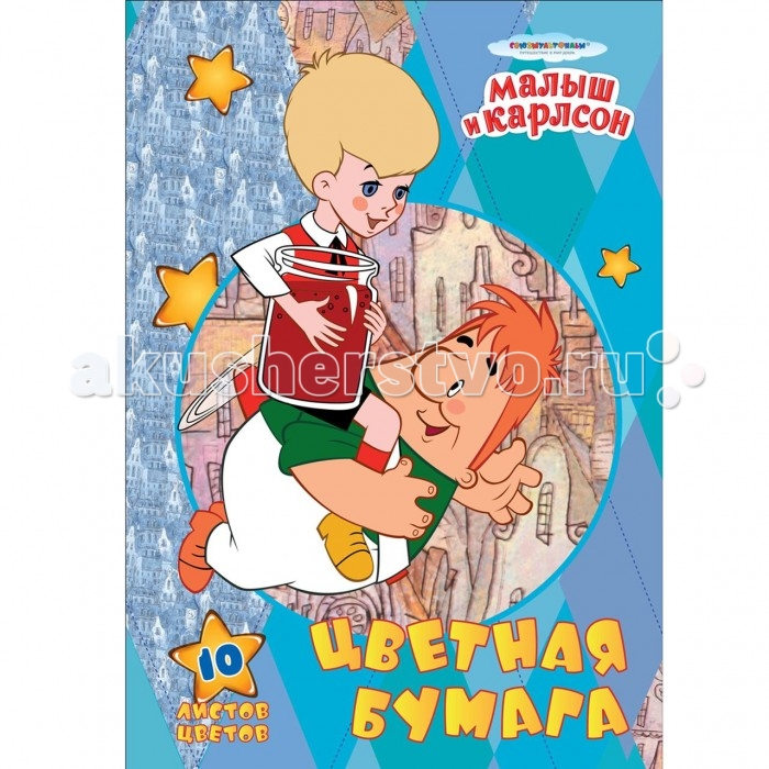 Союзмультфильм Цветная бумага 10 листов 10 цветов Малыш и Карлсон