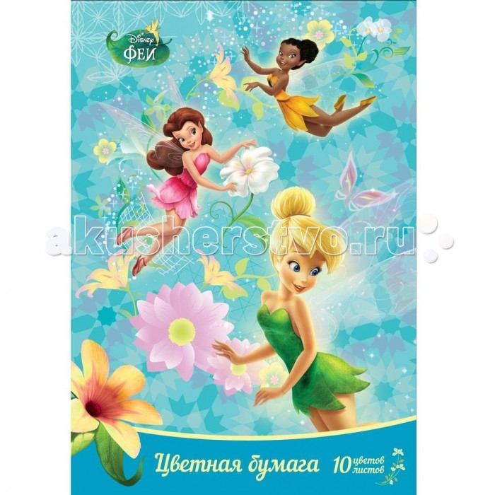 Disney Цветная бумага 10 листов 10 цветов ФеиЦветная бумага 10 листов 10 цветов ФеиЦветная бумага 10 листов 10 цветов Феи формата А4 идеально подходит для детского творчества - создания аппликаций, оригами и многого другого.  В упаковке содержится 10 цветов (10 листов) мелованной бумаги с двусторонней печатью: желтый, оранжевый, красный, синий, зеленый, фиолетовый, коричневый, черный, золотой, серебристый. Цветная бумага упакована в папку с двумя клапанами, изготовленную из мелованного картона с нанесенным на лицевую поверхность глянцевым лаком.<br>