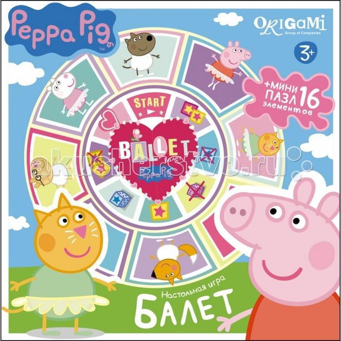 Origami Peppa Pig Настольная игра Карусель-лото+пазл Балет (16 элементов)