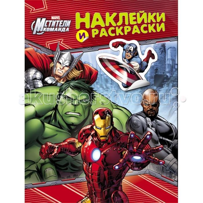 Marvel Мстители Наклейки и раскраски 25170
