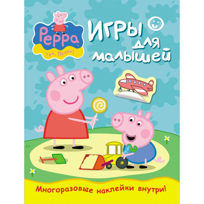 Peppa Pig Игры для малышей с наклейкамиИгры для малышей с наклейкамиПроведите вместе с героями мультфильма Свинка Пеппа незабываемые вечера. Вместе с книгой Игры для малышей ваш малыш научится логически мыслить и разовьет творческие способности. В книге содержатся яркие многоразовые наклейки, которые ребёнок сможет переклеивать с места на место, используя не только для заданий, но и для украшения любимых вещей.<br>