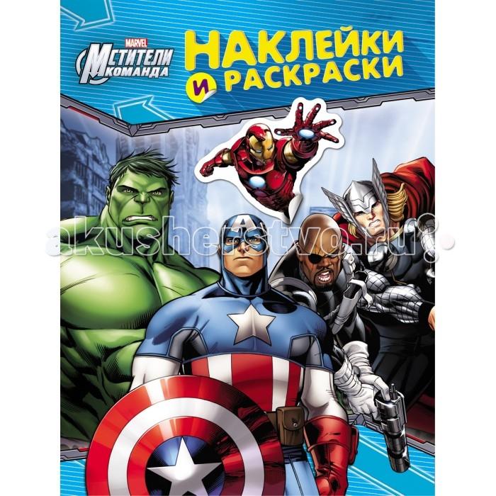 Marvel Мстители Наклейки и раскраски 24491
