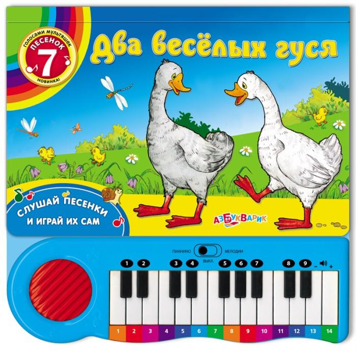 Азбукварик Два веселых гуся от Акушерство