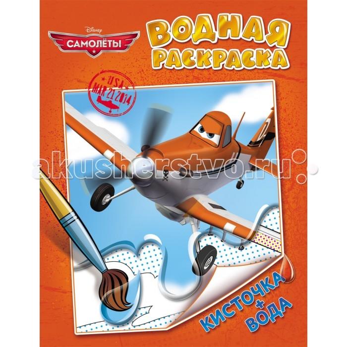 Раскраска Disney Самолеты Водная раскраскаСамолеты Водная раскраскаВодная раскраска Самолеты с крупными интересными картинками.  На страницах этой интересной раскраски вы найдете веселые картинки с разными героями мультфильма Самолеты.  Раскрашивать картинки легко и весело, для этого нужно только провести по ним мокрой кисточкой и прямо на глазах выбранная картинка заиграет яркими цветами.<br>