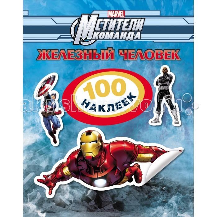Disney Железный человек. 100 наклеек