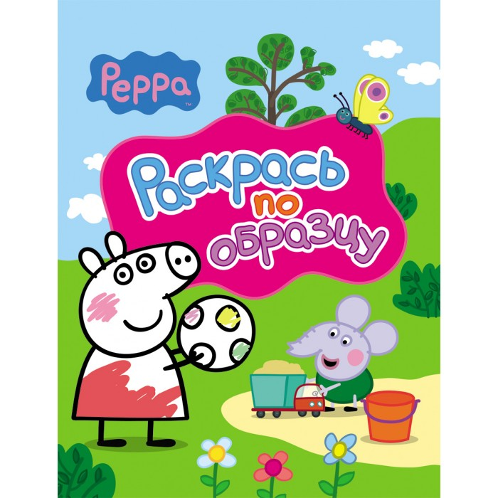 Раскраска Peppa Pig Раскрась по образцу 23772Раскрась по образцу 23772Свинка Пеппа. Раскрась по образцу (розовая) эта 16 страничная раскраска с очаровательной свинкой Пеппой и ее друзьями. Яркие картинки-образцы помогут подобрать цвета для раскрашивания этих забавных героев любимого мультфильма.<br>