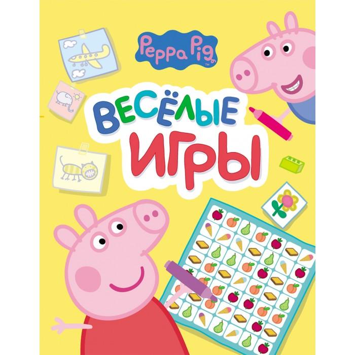Peppa Pig Веселые игры 23768Веселые игры 23768Свинка Пеппа. Веселые игры (желтая) эта 16 страничная книжка отличный способ весело и с пользой провести время.  В ней имеются различные интересные задания, которые помогут развить логическое мышление и творческие способности ребенка, а герои любимого мультфильма не дадут ему заскучать.<br>