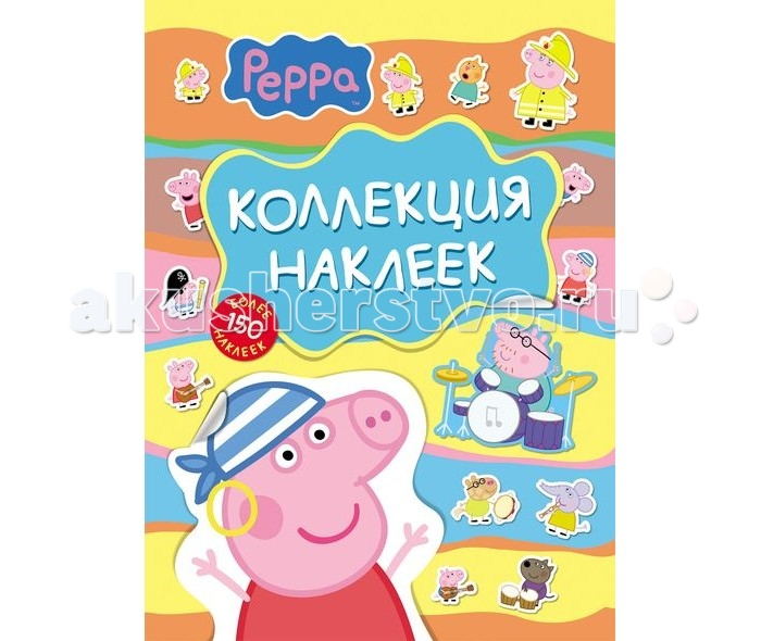 Peppa Pig Коллекция наклеек 23767Коллекция наклеек 23767Свинка Пеппа. Коллекция наклеек (голубая) с персонажами любимого мультфильма. В альбоме на 8 страницах собрана целая коллекция красочных наклеек, ими по своему желанию ребенок может украсить тетради, альбомы, открытки, пригласительные или подарки.<br>