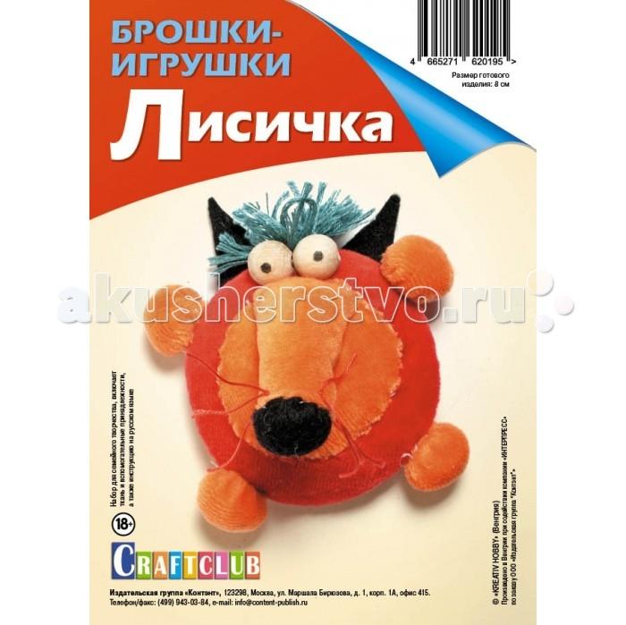 Craftclub Брошки-игрушки ЛисичкаБрошки-игрушки ЛисичкаНабор Craftclab позволит самостоятельно создать мягкую текстильную брошку-игрушку. В набор входит: плюш; фетр; деревянные бусины (2 шт.); картон; булавка; выкройки; нитки-мулине; инструкция на русском языке. Набор для изготовления текстильной брошки-игрушки подарит массу положительных эмоций.В набор входит: - плюш; - фетр; - деревянные бусины (2 шт); - картон; - булавка; - выкройки; - инструкция на русском языке.  Набор для изготовления текстильной брошки-игрушки подарит массу положительных эмоций. Наполнитель в комплект не входит. В качестве наполнителя подойдет синтепух.  Высота готового изделия: 8 см.<br>