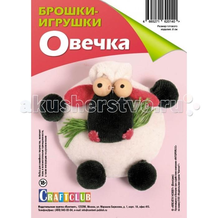 Craftclub Брошки-игрушки ОвечкаБрошки-игрушки ОвечкаНабор Craftclab позволит самостоятельно создать мягкую текстильную брошку-игрушку. В набор входит: плюш; фетр; деревянные бусины (2 шт.); картон; булавка; выкройки; нитки-мулине; инструкция на русском языке. Набор для изготовления текстильной брошки-игрушки подарит массу положительных эмоций.В набор входит: - плюш; - фетр; - деревянные бусины (2 шт); - картон; - булавка; - выкройки; - инструкция на русском языке.  Набор для изготовления текстильной брошки-игрушки подарит массу положительных эмоций. Наполнитель в комплект не входит. В качестве наполнителя подойдет синтепух.  Высота готового изделия: 8 см.<br>
