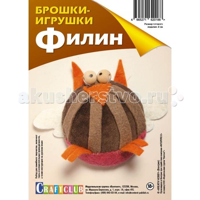 Craftclub Брошки-игрушки ФилинБрошки-игрушки ФилинНабор Craftclab позволит самостоятельно создать мягкую текстильную брошку-игрушку. В набор входит: плюш; фетр; деревянные бусины (2 шт.); картон; булавка; выкройки; нитки-мулине; инструкция на русском языке. Набор для изготовления текстильной брошки-игрушки подарит массу положительных эмоций.В набор входит: - плюш; - фетр; - деревянные бусины (2 шт); - картон; - булавка; - выкройки; - инструкция на русском языке.  Набор для изготовления текстильной брошки-игрушки подарит массу положительных эмоций. Наполнитель в комплект не входит. В качестве наполнителя подойдет синтепух.  Высота готового изделия: 8 см.<br>