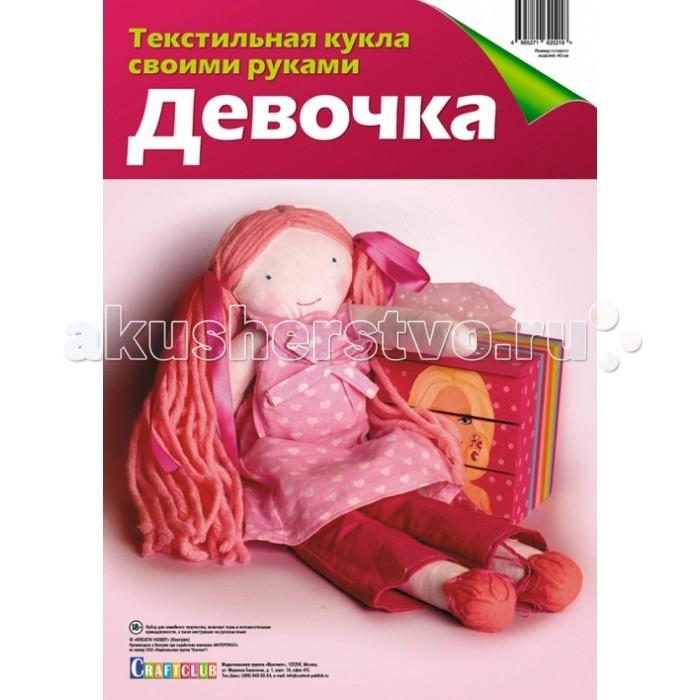 Craftclub Текстильная кукла своими руками ДевочкаТекстильная кукла своими руками ДевочкаНабор Craftclab Девочка позволит самостоятельно создать текстильную куклу. В набор входит:  - ткань (100% хлопок);  - войлок;  - пуговицы (3 шт);  - нитки-мулине;  - атласная лента;  - пряжа;  - выкройки;  - инструкция на русском языке.  Набор для изготовления текстильной куклы подарит массу положительных эмоций. Работа, выполненная своими руками, станет отличным подарком для друзей и близких! Наполнитель в комплект не входит. В качестве наполнителя подойдет синтепух. Высота готового изделия: 40 см.<br>