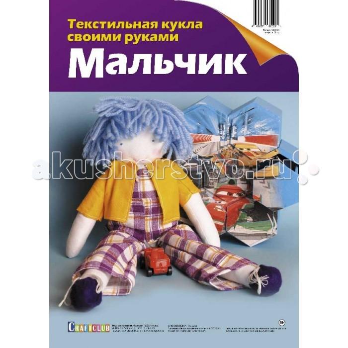 Craftclub Текстильная кукла своими руками МальчикТекстильная кукла своими руками МальчикНабор Craftclab Мальчик позволит самостоятельно создать текстильную куклу.  В набор входит:  - ткань (100% хлопок);  - войлок;  - пуговицы (3 шт);  - нитки-мулине;  - атласная лента;  - пряжа;  - выкройки;  - инструкция на русском языке.  Набор для изготовления текстильной куклы подарит массу положительных эмоций. Работа, выполненная своими руками, станет отличным подарком для друзей и близких! Наполнитель в комплект не входит. В качестве наполнителя подойдет синтепух. Высота готового изделия: 40 см.<br>