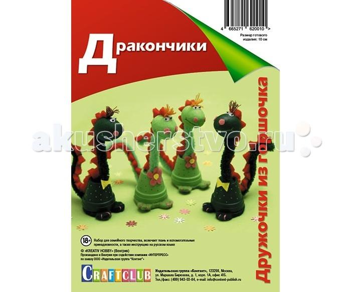 Craftclub Дружочки из горшочка ДракончикиДружочки из горшочка ДракончикиНабор Craftclub Дракончики позволит самостоятельно создать 4 оригинальные игрушки.  В набор входит все необходимое для создания: - войлок; - горшочки (4 шт); - пенопластовые шарики (4 шт); - нитки-мулине; - проволока; - краски (2 цвета); - фурнитура (8 шт); - выкройки; - инструкция на русском языке.  Набор для изготовления игрушек подарит массу положительных эмоций. Работа, выполненная своими руками, станет отличным подарком для друзей и близких!  Высота готовых изделий: 10 см. Количество готовых игрушек: 4 шт.<br>