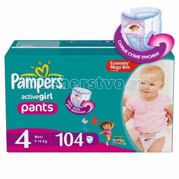 Подгузники Pampers Подгузники-трусики Active Girl Maxi для девочек (9-14 кг) 104 шт.