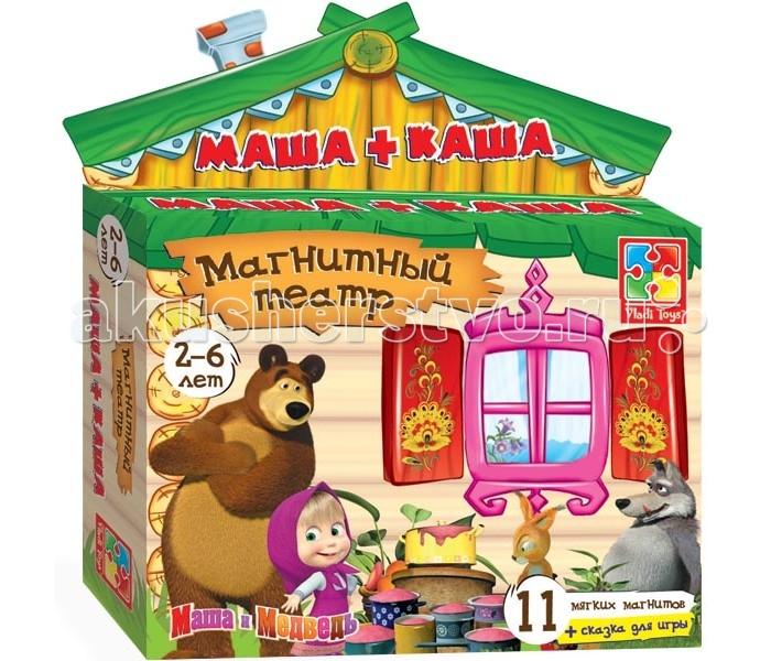Vladi toys Магнитный театр Маша и Медведь. Маша и кашаМагнитный театр Маша и Медведь. Маша и кашаVladi toys Магнитный театр Маша и Медведь. Маша + каша VT3206-06   Магнитный театр с Машей — прекрасная возможность для ребенка творить и создавать свои собственные сюжеты! Любимая сказка на холодильнике — что может быть интереснее и удобнее!   Поставить настоящий спектакль дома теперь легко и просто! Магнитному театру не нужна большая сцена и огромные декорации — играть можно просто на холодильнике или на магнитном планшете. В такой сюжетно-ролевой игре проявляется характер и творческое самовыражение ребенка.   В игру входят персонажи мультика и декорации. Все элементы — мягкие и толстенькие, такими магнитами удобно пользоваться.   Также в состав игры входит сказка-сценарий, однако, надеемся, что ребенок придумает много своих собственных сказок вместе с этой игрой!   Что входит в состав игры: мягкие магниты — 11 шт. текст сказки<br>