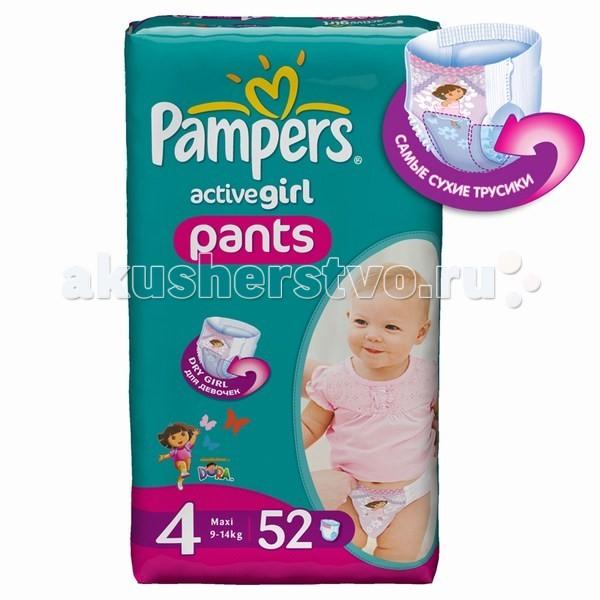 Подгузники Pampers Подгузники-трусики Active Girl Maxi для девочек (9-14 кг) 52 шт.