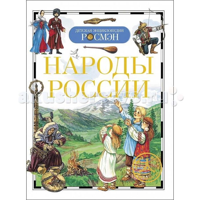 Росмэн Народы России