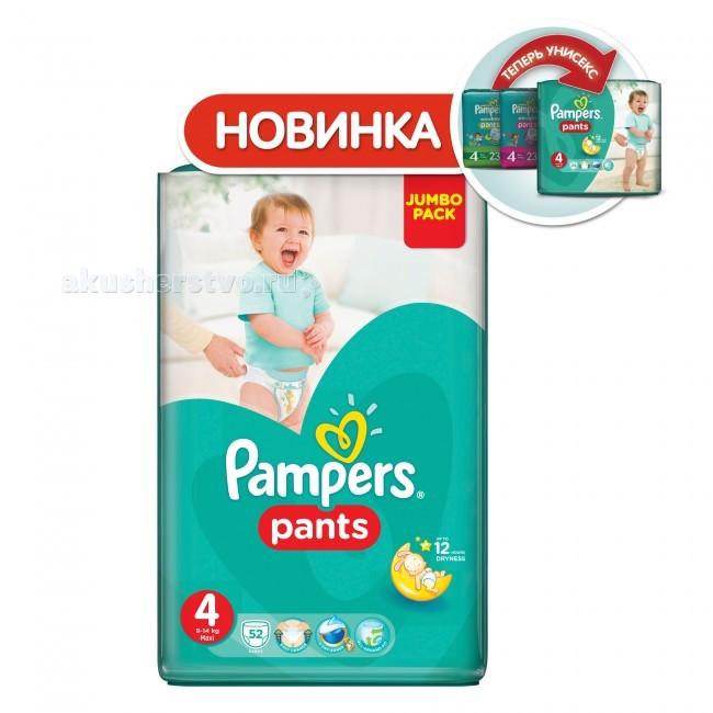 Подгузники Pampers Подгузники-трусики Active Boy Maxi для мальчиков (9-14 кг) 52 шт.